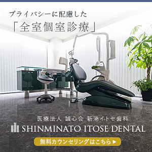大分県別府市のインプラント治療、新港イトセ歯科