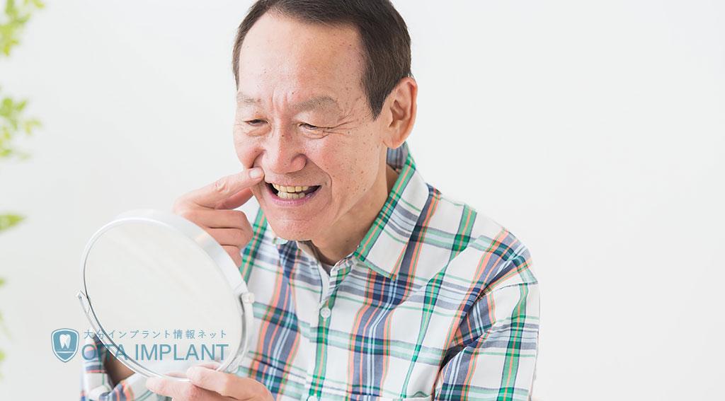 高齢者の歯科治療
